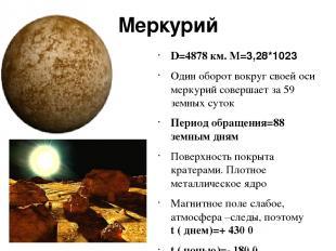 Меркурий D=4878 км. M=3,28*1023 Один оборот вокруг своей оси меркурий совершает