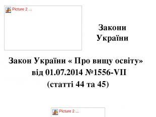 Закони України Закон України « Про вищу освіту» від 01.07.2014 №1556-VII (статті
