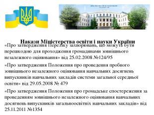 Накази Міністерства освіти і науки України «Про затвердження Переліку захворюван