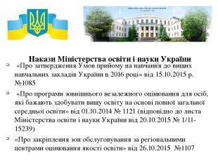Накази Міністерства освіти і науки України «Про затвердження Умов прийому на нав