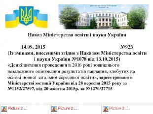 Наказ Міністерства освіти і науки України 14.09. 2015 №923 (Із змінами, внесеним
