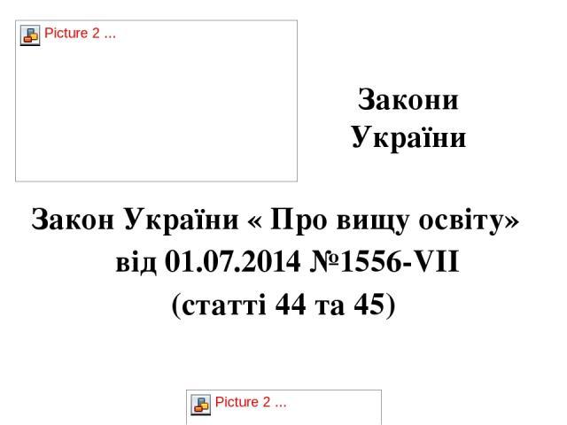 Закони України Закон України « Про вищу освіту» від 01.07.2014 №1556-VII (статті 44 та 45)