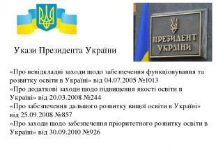 «Про невідкладні заходи щодо забезпечення функціонування та розвитку освіти в Ук