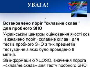 """УВАГА! . Встановленопоріг """"склав/не склав"""" для пробного ЗНО Українським центром"""