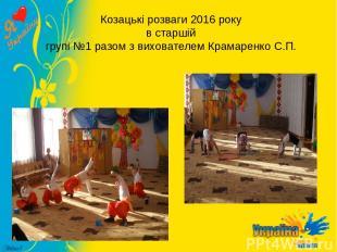 Козацькі розваги 2016 року в старшій групі №1 разом з вихователем Крамаренко С.П