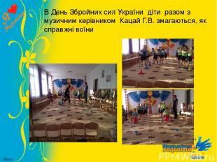 В День Збройних сил України діти разом з музичним керівником Кацай Г.В. змагають