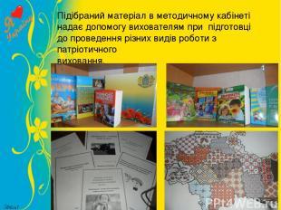 Підібраний матеріал в методичному кабінеті надає допомогу вихователям при підгот
