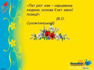 «Патріотизм – серцевина людини, основа її активної позиції» (В.О. Сухомлинський)