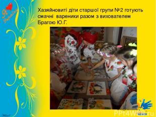 Хазяйновиті діти старшої групи №2 готують смачні вареники разом з вихователем Бр