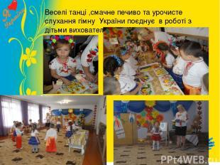 Веселі танці ,смачне печиво та урочисте слухання гімну України поєднує в роботі