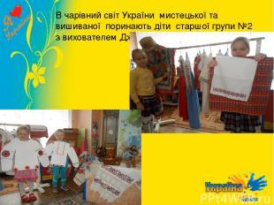 В чарівний світ України мистецької та вишиваної поринають діти старшої групи №2