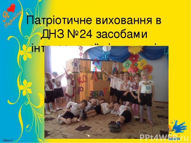 Патріотичне виховання в ДНЗ №24 засобами інтегрованої діяльності