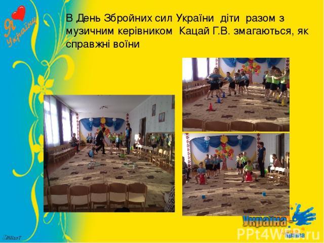 В День Збройних сил України діти разом з музичним керівником Кацай Г.В. змагаються, як справжні воїни