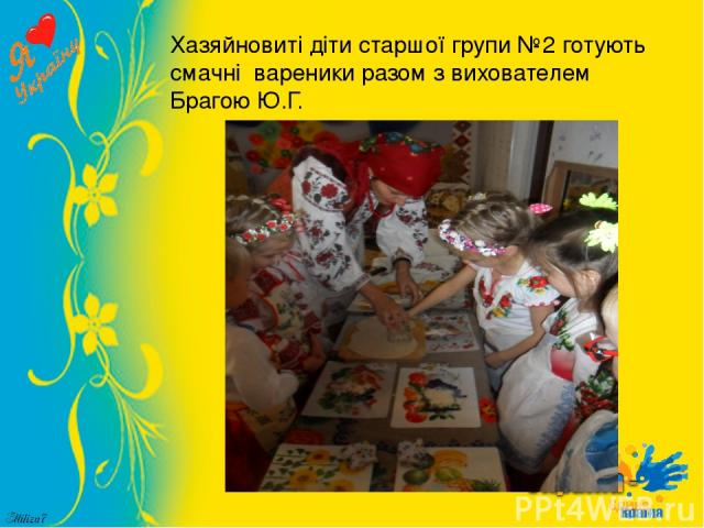 Хазяйновиті діти старшої групи №2 готують смачні вареники разом з вихователем Брагою Ю.Г.