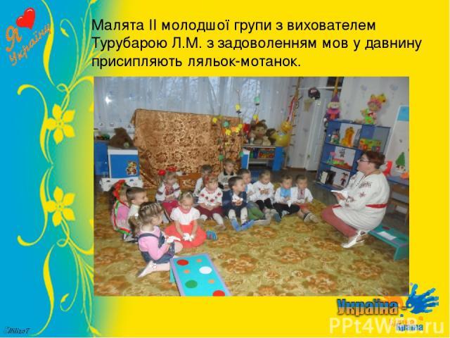 Малята ІІ молодшої групи з вихователем Турубарою Л.М. з задоволенням мов у давнину присипляють ляльок-мотанок.
