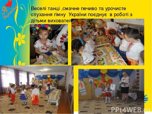 Веселі танці ,смачне печиво та урочисте слухання гімну України поєднує в роботі з дітьми вихователь Старінка С.А.