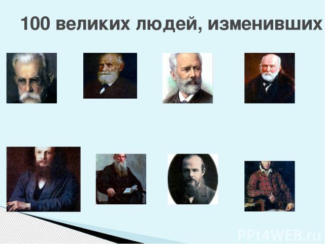 100 великих людей, изменивших мир