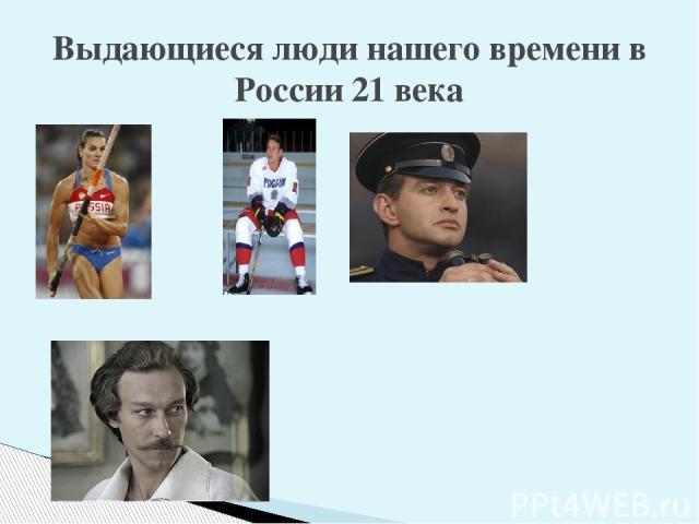 Выдающиеся люди нашего времени в России 21 века