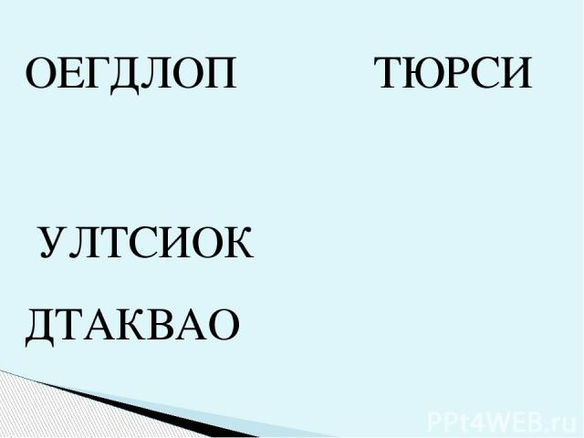 ОЕГДЛОП ТЮРСИ УЛТСИОК ДТАКВАО ГИНООЛК ЖИХКОУДН