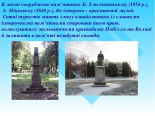В місті споруджено пам'ятники Б.Хмельницькому (1954р.), А.Міцкевичу (1848р.)