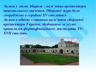 Замок у місті Збараж- пам'ятка архітектури національного значення. Оборонні мур