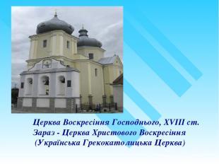 Церква Воскресіння Господнього, XVIIIст. Зараз - Церква Христового Воскресіння