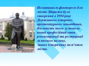 Позитивним фактором для міста Збаража було створення в 1994 році Державного істо