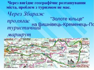 Через вигідне географічне розташування міста, проблем з туризмом не має. Через З