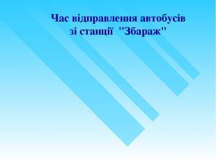 """Час відправлення автобусів зі станції """"Збараж"""""""