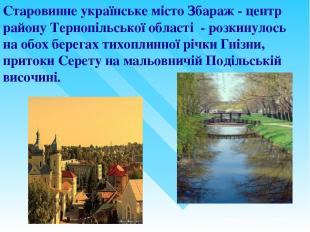 Старовинне українське місто Збараж - центр району Тернопільської області - розки
