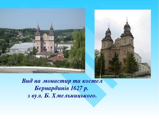 Вид на монастир та костел Бернардинів 1627р. з вул.Б.Хмельницького.
