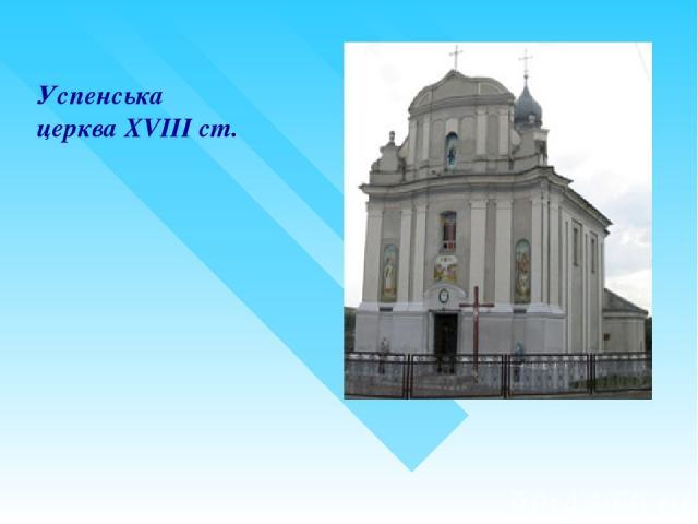 Успенська церква XVIIIст.