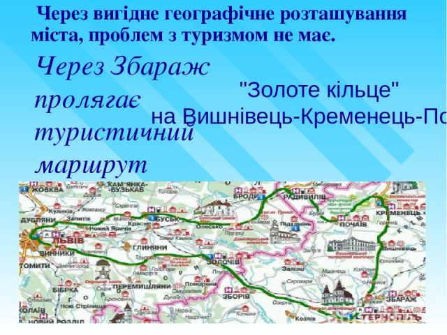 Через вигідне географічне розташування міста, проблем з туризмом не має. Через Збараж пролягає туристичний маршрут