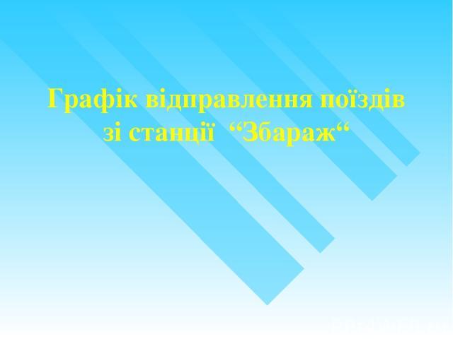"""Графік відправлення поїздів зі станції """"Збараж"""""""