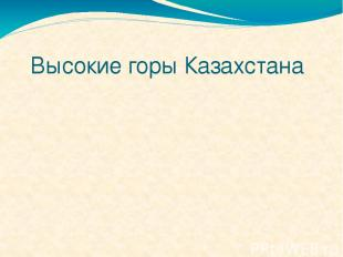 Высокие горы Казахстана