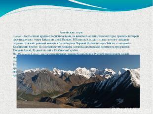 Алтайские горы Алтай- часть самой крупной горной системы, называемой Алтай-Саян