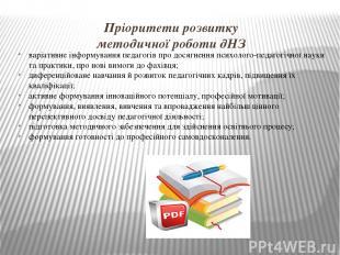 Пріоритети розвитку методичної роботи дНЗ варіативне інформування педагогів про