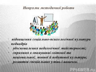 Напрями методичної роботи підвищення соціально-психологічної культури педкадрів