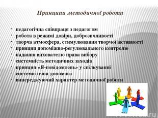 Принципи методичної роботи педагогічна співпраця з педагогом робота в режимі дов