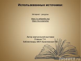 Использованные источники: Интернет - ресурсы: https://ru.wikipedia.org/ https://