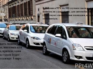 В Италии в 99% из 100 случаев такси на улице поймать не удастся, т.к. для автомо