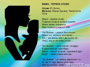 МАМА - ПЕРВОЕ СЛОВО Слова:Ю.Энтин, Музыка:Жерар Буржоа, Темистокле Попа  Мам
