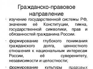 Гражданско-правовое направление изучение государственной системы РФ, значение её