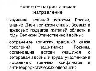 Военно – патриотическое направление изучение военной истории России, знание Дней