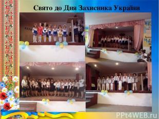 Свято до Дня Захисника України