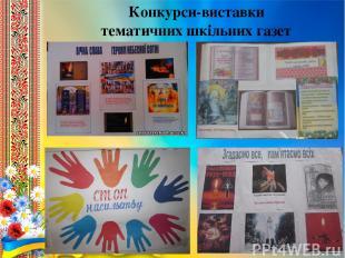 Конкурси-виставки тематичних шкільних газет
