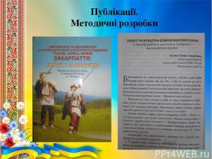 Публікації. Методичні розробки