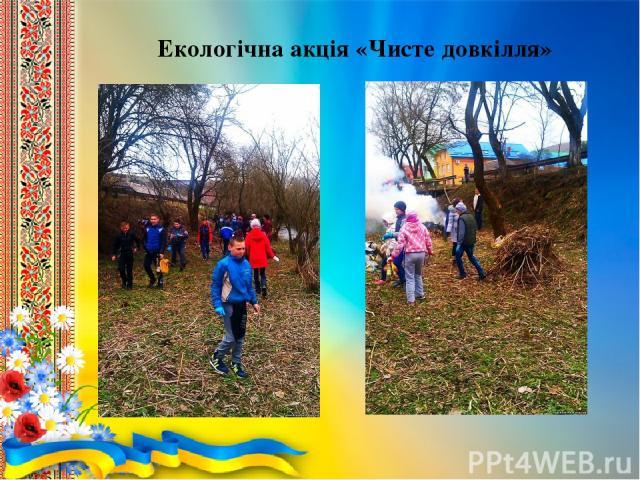 Екологічна акція «Чисте довкілля»