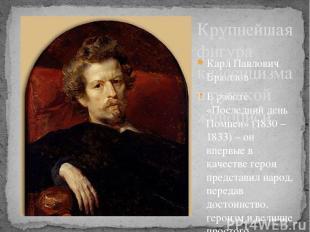 Карл Павлович Брюллов В работе «Последний день Помпеи» (1830 – 1833) – он впервы
