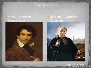 Орест Адамович Кипренский Портретисты Василий Андреевич Тропинин